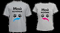 """Парные футболки """"Котик и Котёнок"""""""
