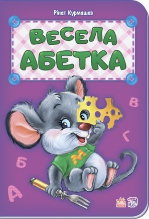 Рінат Курмашев Весела абетка