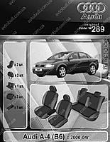 Авточехлы Audi А4 (B6) 2000-2004 EMC Elegant