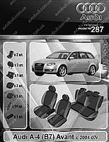 Авточехлы Audi А4 (B7) Avant Sport 2004-2007 EMC Elegant