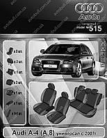 Авточехлы Audi A4 (B8) 2007 (универсал) EMC Elegant