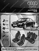 Авточехлы Audi А6 (C5) 1997-2004 (з/сп.раздельная) EMC Elegant