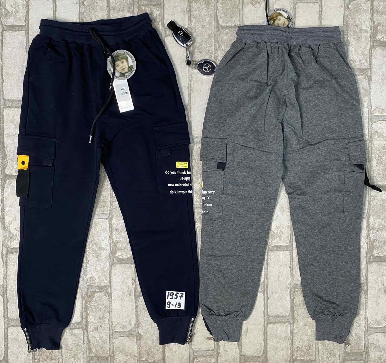 {есть:10/11 лет,12/13 лет} Спортивные брюки для мальчиков Pelin Kids, Артикул: P1957-т.синий [10/11 лет]