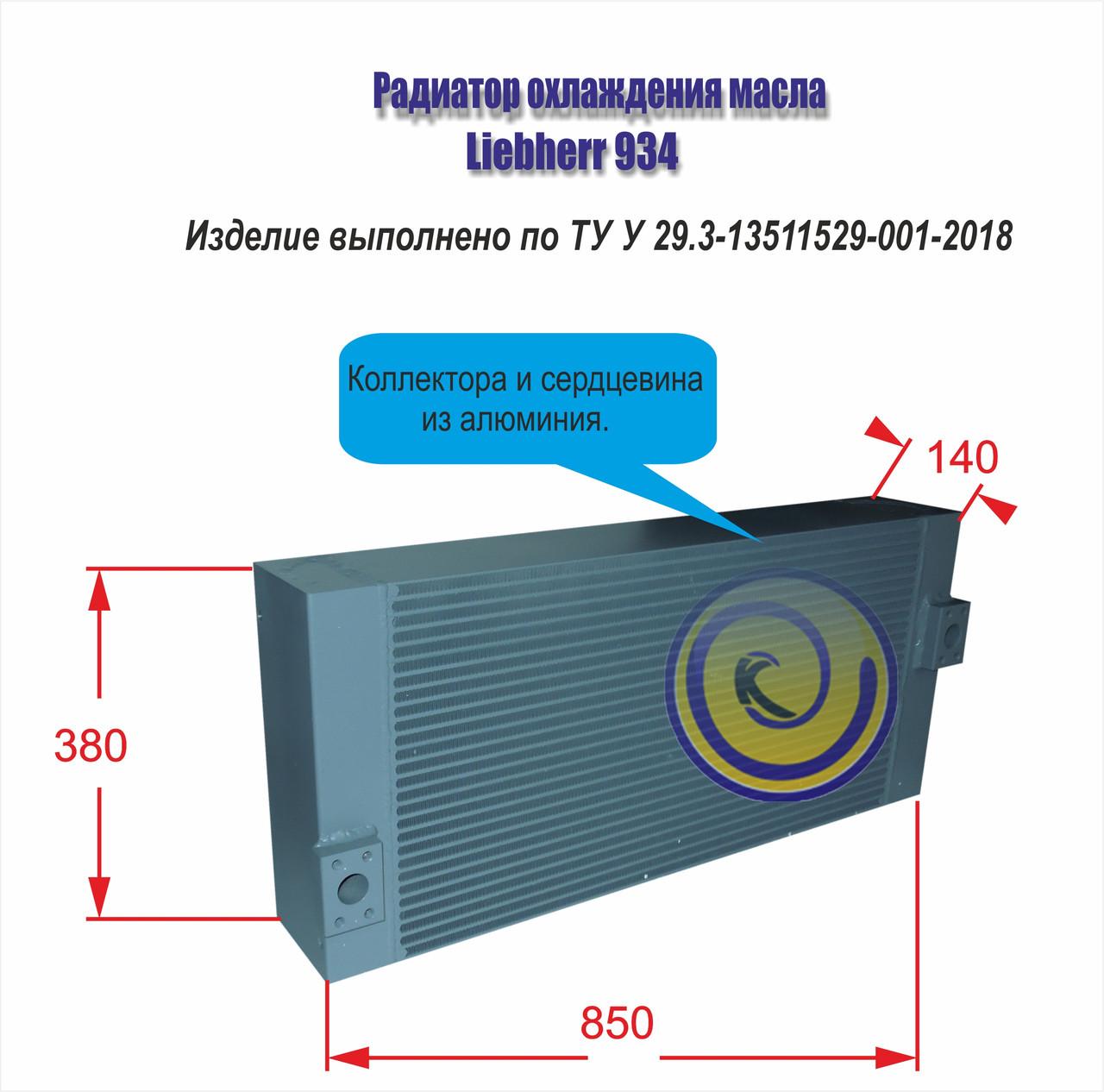 Радиатор масляный экскаватора Liebherr R 934