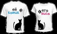 """Парные футболки """"Котик и Киса"""", фото 1"""