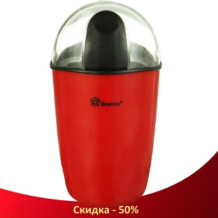 Кавомолка Domotec MS-1306 200ватт - потужна кавомолка з нержавіючої сталі