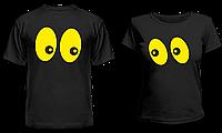 "Парные футболки ""Глазки"""