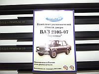 Уплотнитель опускных боковых стёкол нижние ВАЗ 2105-2107