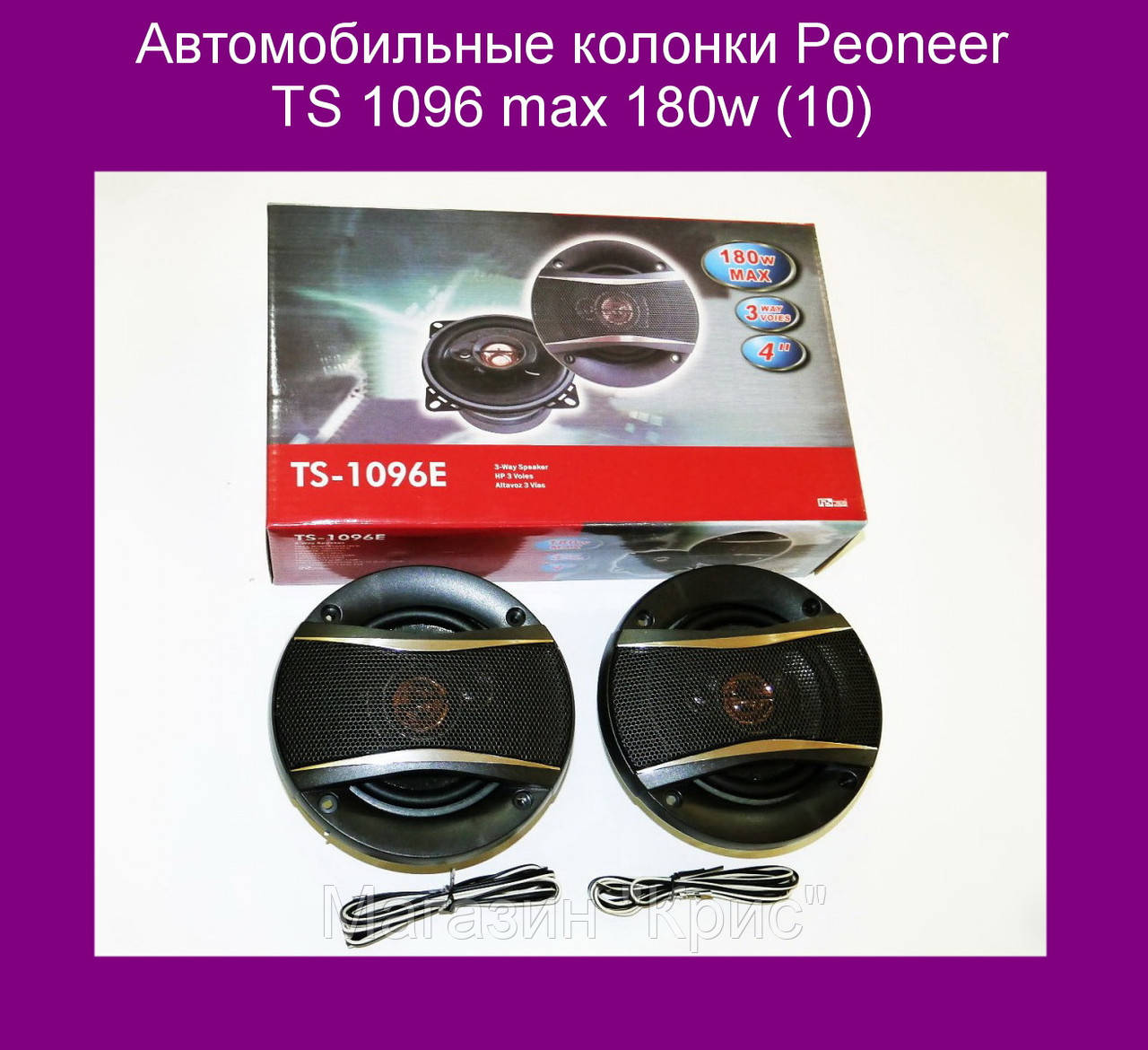 Sale! Автомобильные колонки Peoneer TS 1096 max 180w (10)