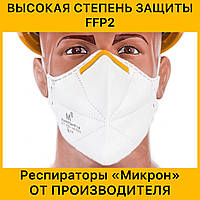 Респиратор FFP2 БЕЗ КЛАПАНА Микрон ФФП2 , защитная многоразовая маска для лица от вирусов ОРИГИНАЛ