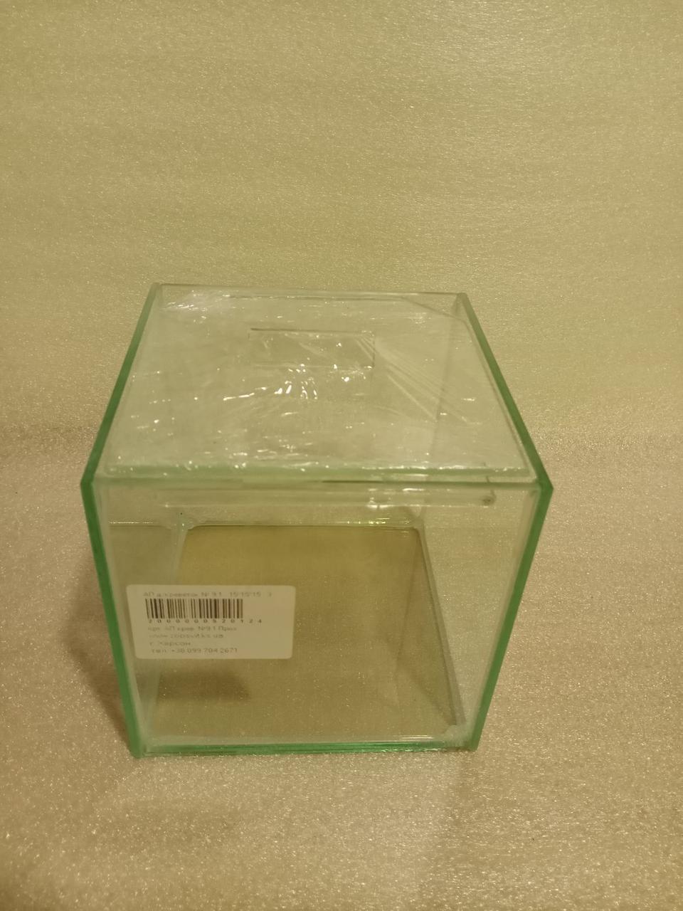 Креветочник, акваріум для півника 15*15*15 (3 л) 4 мм