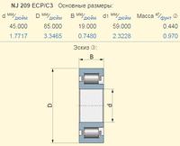 Подшипник Claas 215115.0 аналог NJ209ECP-C3