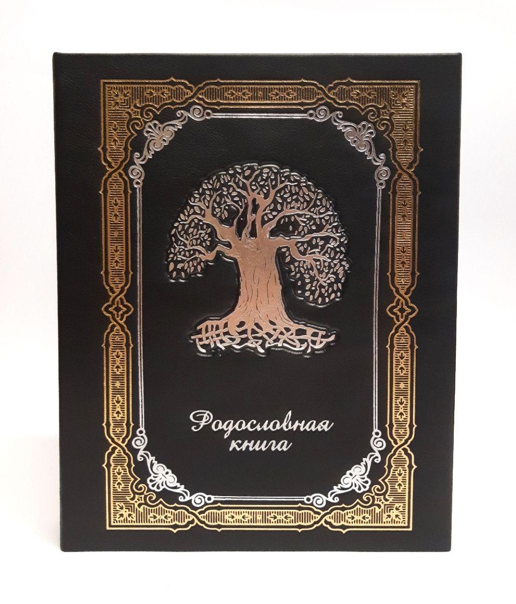 Родословная книга в кожаном переплете с декоративным тиснением. Цвет черный