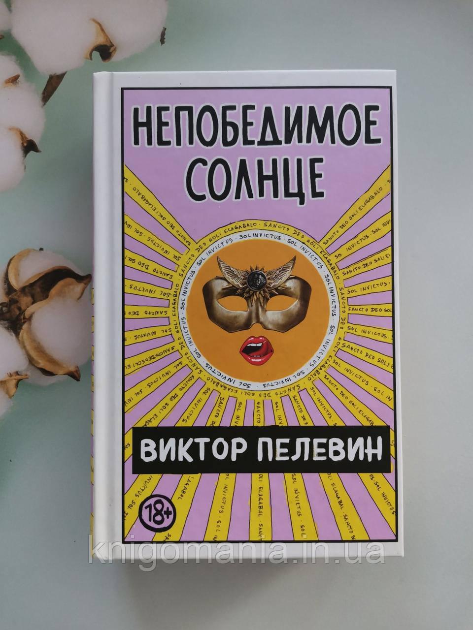 """""""Непобедимое солнце"""" Виктор Пелевин"""