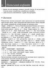 Без проблем! ПОЛЬСЬКА Базовий рівень А1-А2. Агата Готліб-Боровська та ін., фото 3