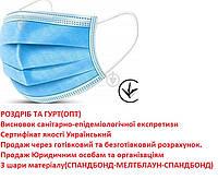 Маска медицинская JS #50.Официальный импорт.Сертификат.Заключение СЕС, фото 1
