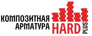 Композитная арматура HARDplus