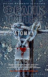 Книга Атомці. Автор - Франк Тилье (Абетка)