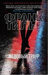 Книга Медовий траур. Автор - Франк Тилье (Абетка)