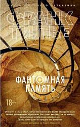 Книга Фантомна пам'ять. Автор - Франк Тилье (Абетка) (тверд.)