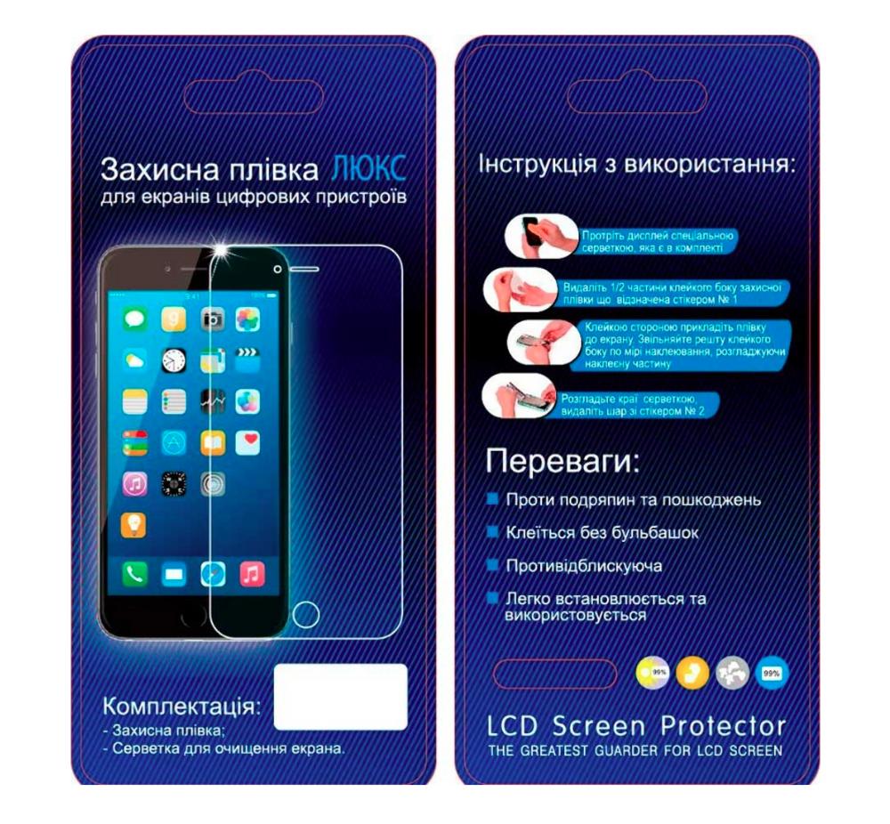 Защитная плёнка на стекло и заднюю панель для Apple  iPhone 7 / 8 комплект 2 шт (Люкс)