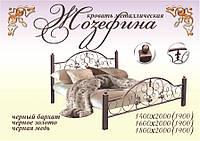 """Кровать """"Жозефина"""" Металл Дизайн"""