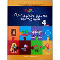 Літературне читання 4 клас 2 частина Перспектива 21-3