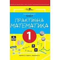 Практична математика 1 клас, робочий зошит, 2 частина Перспектива 21-3
