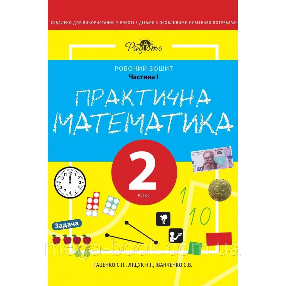 Практична математика 2 клас, робочий зошит, 1 частина Перспектива 21-3
