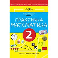 Практична математика 2 клас, робочий зошит, 1 частина Перспектива 21-3, фото 1