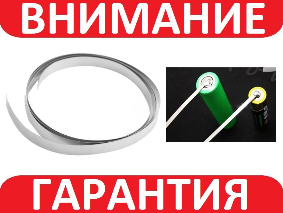 Никелевая лента для точечной сварки 18650 1м 8мм 0,15мм (Код: 1589)