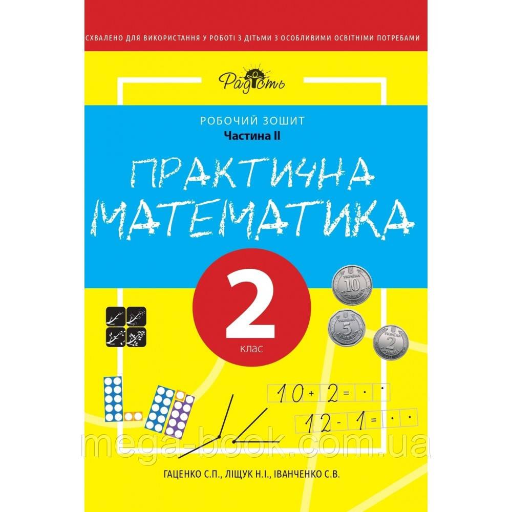 Практична математика 2 клас, робочий зошит, 2 частина Перспектива 21-3