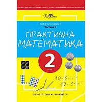 Практична математика 2 клас, робочий зошит, 2 частина Перспектива 21-3, фото 1