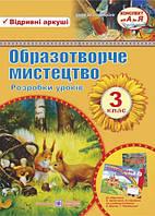 Розробки уроків з образотворчого мистецтва. 3 клас (до підруч. Калініченко О. та ін.)