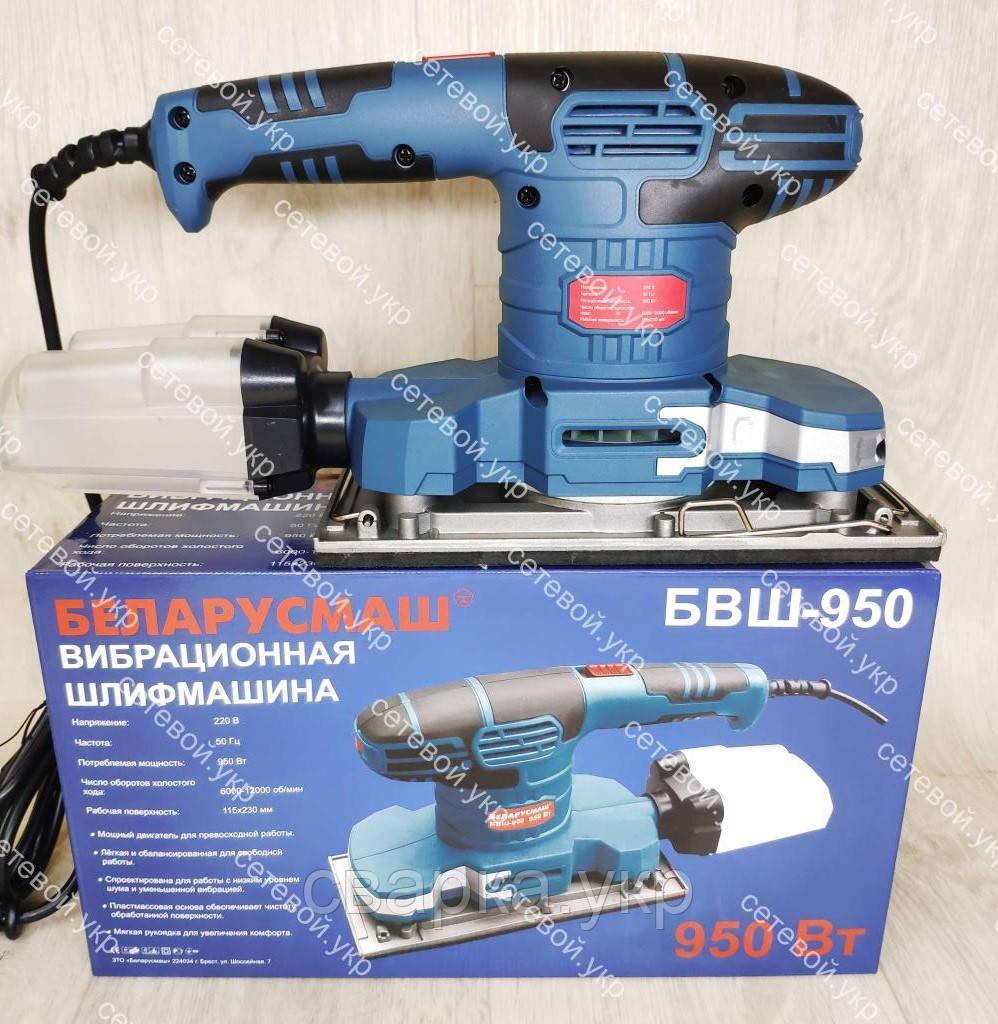 Вибрационная шлифмашина Беларусмаш БВШ 950 Вт