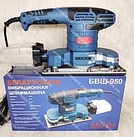Вибрационная шлифмашина Беларусмаш БВШ 950 Вт, фото 1