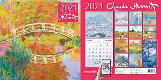 Настенный календарь на 2021 год. Claud Monet