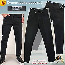 Модные мужские молодёжные джинсы бананы чёрного цвета Escander