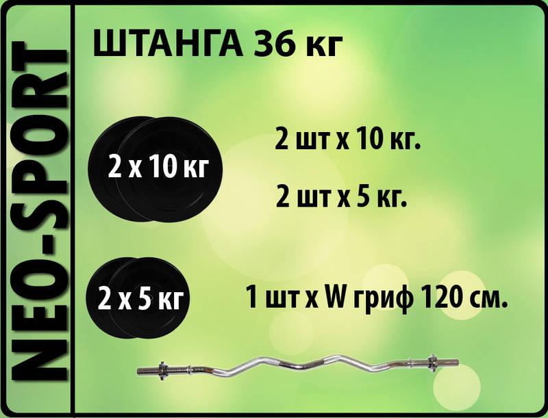 Штанга W-гриф 36 кг., фото 1
