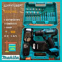 Шуруповерт Makita 550DWE 24V 5A/h Li-ion