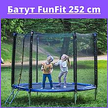 Батут Fun Fit 252 см для детей с защитной сеткой, садовий для дома, Спортивные батуты детские