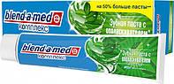 Зубная паста Blend-a-med Комплекс 140мл свежесть трав
