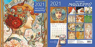 Настенный календарь на 2021 год. Мистецтво модерну
