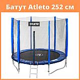 Батут Атлето 252 см для детей с защитной сеткой, садовий для дома и дачи, фото 2