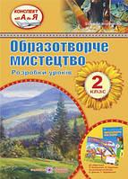 Розробки уроків з образотворчого мистецтва. 2 клас (до підруч. Калініченко О. та ін.)