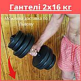 Гантели разборные 2 по 16 кг для тренировок, набор гантелей Гантели и штанги Наборные, фото 3