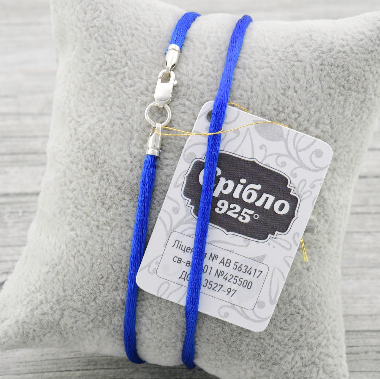 Шнурок шелковый цвет синий длина 40 см ширина 2 мм вес серебра 0.7 г