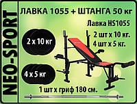 Лавка HS1055 + Штанга 50 кг. - Акційна ціна!, фото 1
