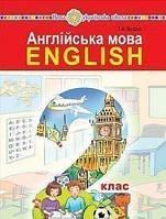 Підручник. Англійська мова. 2 клас. Будна Н. НУШ.
