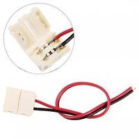 Соединительный кабель+коннектор пластиковый 10mm NEW 2pin